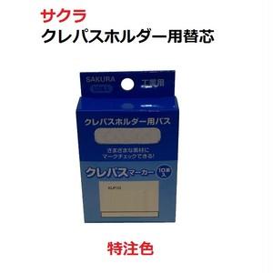 クレパスマーカー 特注色 10本入