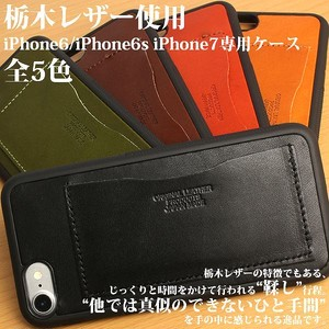 高品質 日本製本革 栃木レザー iPhoneカバー ICカード カードポケット付