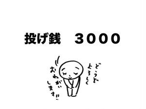 投げ銭 3000