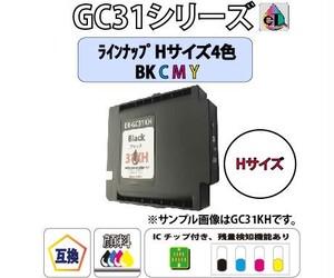 【RICOH】GC31シリーズ Hサイズ 互換インクカートリッジ