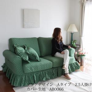 カントリーカバーリング2.5人掛けソファ(A)/AB0066生地/裾フリル