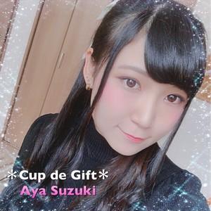 鈴木綾✖️アルドルCup de Gift(X'mas2018)