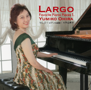 LARGO ラルゴ 〜 Favorite Piano Pieces1. / 大平由美子