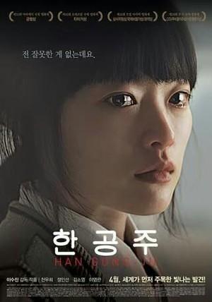 ☆韓国映画☆《ハン・ゴンジュ 17歳の涙》DVD版 送料無料!