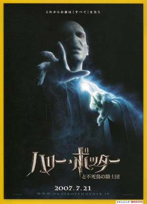 ハリー・ポッターと不死鳥の騎士団[第5弾](1)