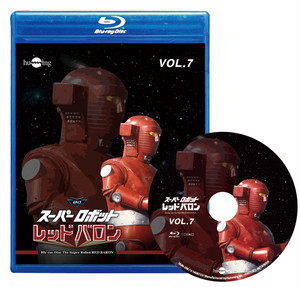 Blu-ray スーパーロボットレッドバロンVol.7(25話~28話収録)