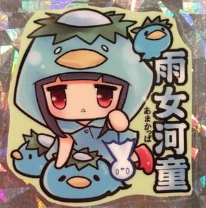 【石榴屋・夜夜】z-01S 雨女河童 シール