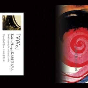 【CD】Second Album「Vivo」