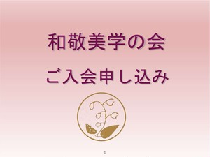和敬美学の会・入会申し込み