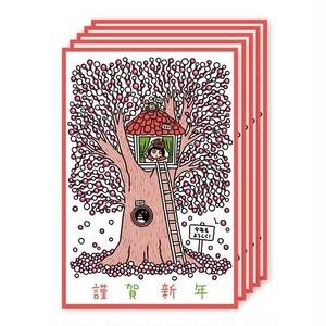 年賀状はがき(お餅の木) 5枚組