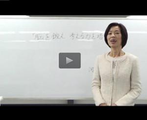 【基本コース】動画教材「子どもの脳を鍛え、考える力を培う方法」