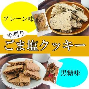 送料込み 手割り ごま塩クッキー 130g×2袋 プレーン味 黒糖味 焼き菓子 黒ごま バター おやつ コーヒーに合う