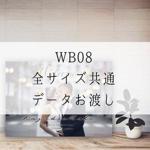 WB08【全サイズ共通】データお渡し