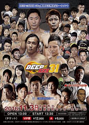 【DVD】DEEP☆KICK31