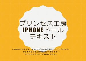型紙付きiPhoneドールの作り方テキスト