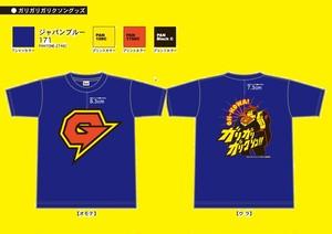 ガリガリガリクソンTシャツ(サイン無し)