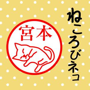 (猫のはんこ)ねころびネコ