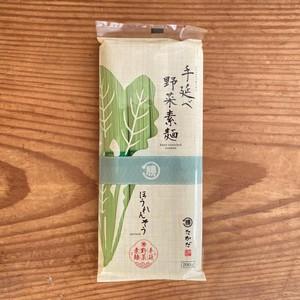 手延べ野菜素麺  ほうれんそう  200g