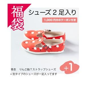 公式サイト限定企画【夏の福袋】 青衣 りんご飴Tストラップシューズ + もう1足 + クーポン