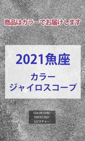 2021 魚座(2/19-3/20)【カラージャイロスコープ】