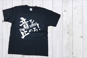 RYO TAKAKURAワンマン『音を止めろ』Tシャツ