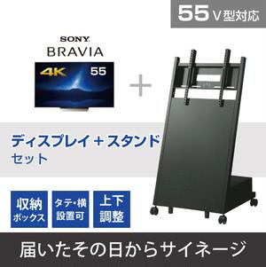 SONY 55V型 + ディスプレイスタンドセット【届いたその日からサイネージ】