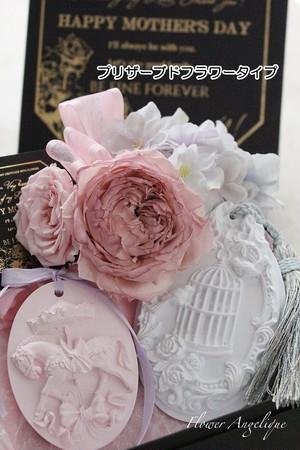 【2019母の日ギフト】香り高いアロマストーンをデザイン限定BOXでお届け♪アロマストーン2個セット