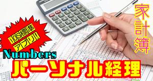 スマホで簡単経理★家計簿【Numbersアプリ】自動計算ツール