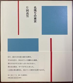 デッドストック品『名残りの東京』 片岡義男