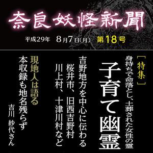 電子新聞「奈良妖怪新聞 第18号」【 クレジットカード払い 】
