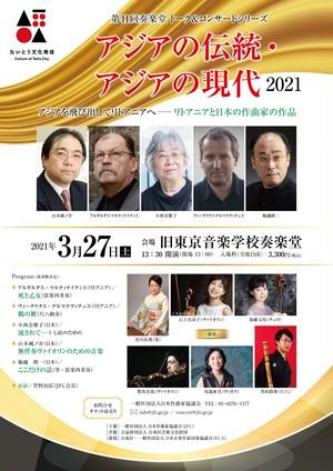 第41回奏楽堂トーク&コンサートシリーズ /アジアの伝統・アジアの現代 2021