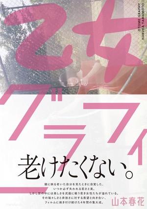 写真集「乙女グラフィー」