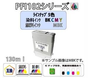 【CANON】PFI102シリーズ 130ml 互換インクカートリッジ