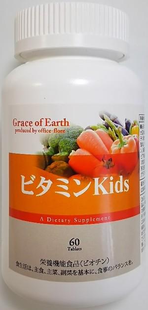 セールです!! 子供用マルチビタミンミネラル ビタミンKids