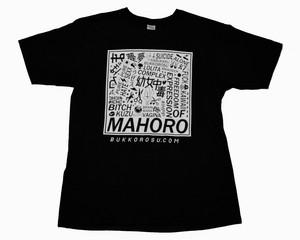 「まほろロゴスタンプ」 Big T-shirts (Black)