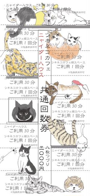 【送料無料】ツキネコカフェ回数券
