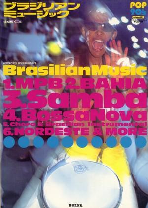 ブラジリアン・ミュージック