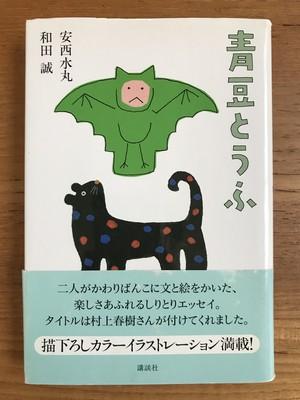 青豆とうふ  安西水丸 和田誠