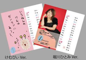 現品限り!堀川ひとみ/けむぴぃ卓上カレンダー2020