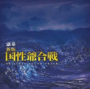 30-DELUX Dynamic Arrangement Theater 『新版 国姓爺合戦』 オリジナルサウンドトラック