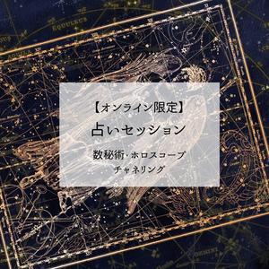 【オンライン限定】占いセッション(延長10分)