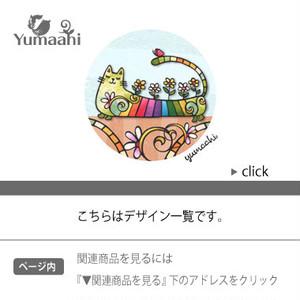 ※こちらはデザイン一覧 です。商品はページ内の関連商品からご覧ください。 虹色の猫