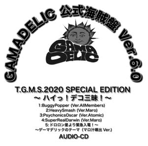 GAMADELIC公式海賊盤 Ver.6.0 〜ハイっ!デコ三昧!〜