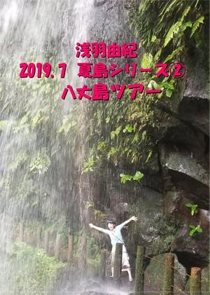 【DVD★浅羽由紀】2019.7.18-20 浅羽由紀夏島シリーズ② 八丈島〜特別DVD