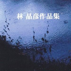 林晶彦作品集 ~林晶彦の世界~