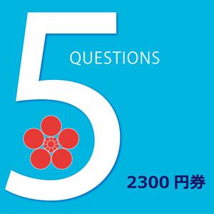 【投資の疑問・質問お気軽にどうぞ】メール相談 チケット5