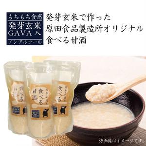 発芽玄米 食べる甘酒
