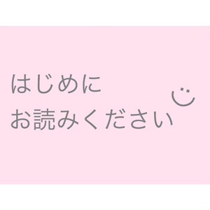 ◆はじめにお読みください◆
