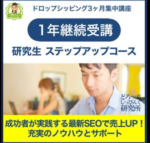1年継続受講『ステップアップコース』申込締切10/16