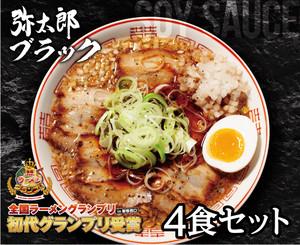 弥太郎ブラック(醤油)【4食セット】